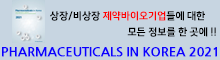2021 Pharmaceuticls in Korea