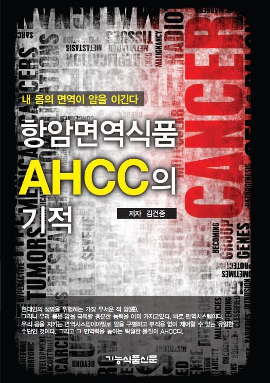 항암면역식품 AHCC의 기적