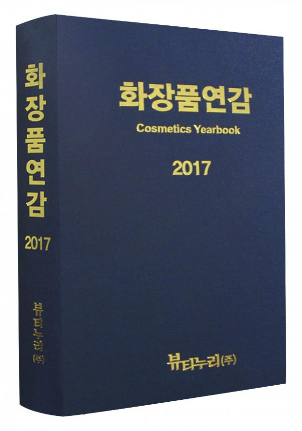 2017년판 화장품연감