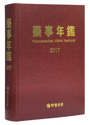2017년판 약사연감