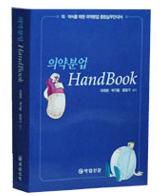 의약분업 HandBook