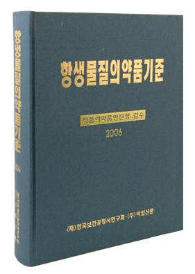 항생물질의약품기준 2006년판 (식약청 감수) HandBook