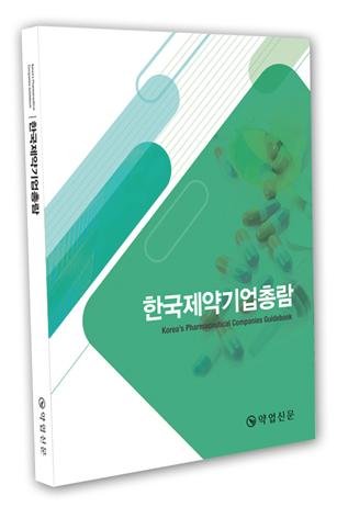 한국제약기업총람