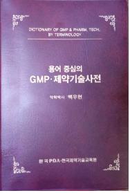 용어 중심의 GMP•제약기술사전