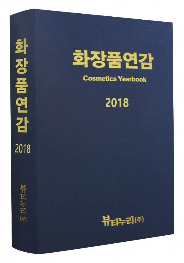 2018년판 화장품연감