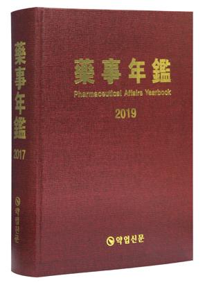 2019년판 약사연감 (藥事年鑑)