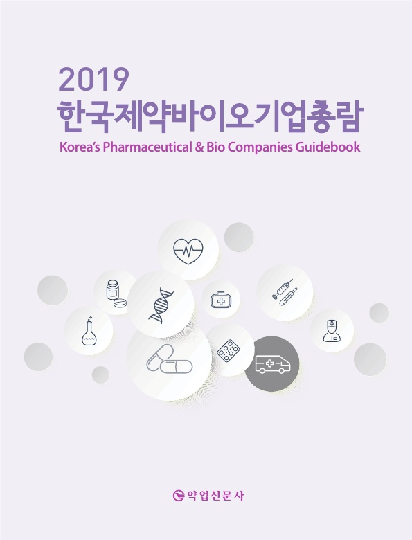 2019년판 한국제약바이오기업총람