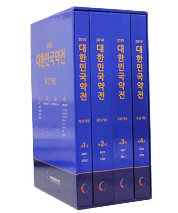 대한민국약전 제12개정