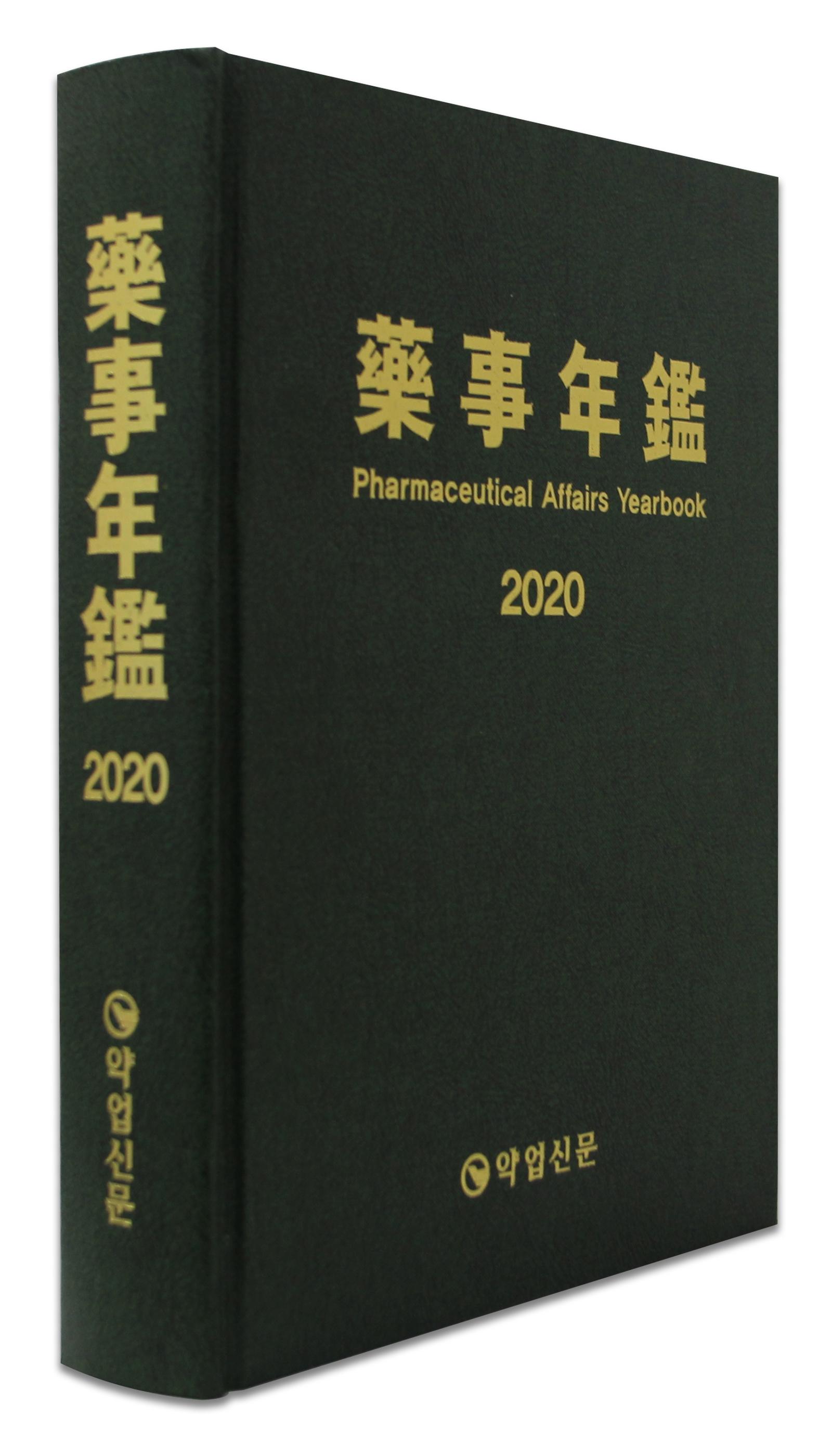 2020년판 약사연감 (藥事年鑑)