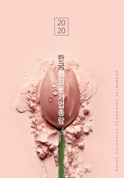 2020한국화장품기업총람(기업용...