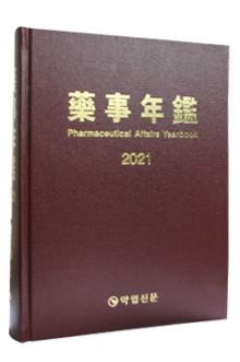 2021년판 약사연감 (藥事年鑑)