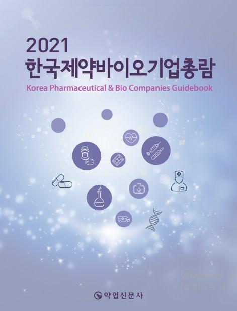 2021년판 한국제약바이오기업총람