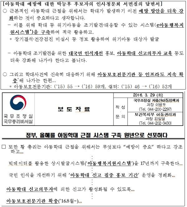 박능후 보건복지부 장관 후보자가 제출한 답변서(위)와 전 정부 국무조정실 보도자료