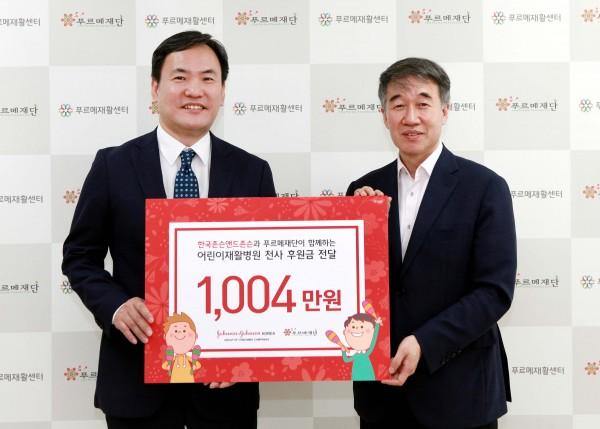 한국존슨앤드존슨이 푸르메재단에 1,004만 원을 기부했다.