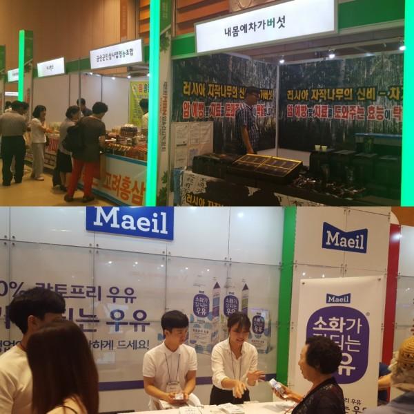 지역 특산품관인 인삼, 차가버섯 판매 부스(위)와 매일우유(아래) 부스의 모습이다.