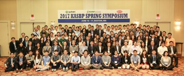 지난 봄 열렸던 2017 KASBP SPRING SYMPOSIUM의 모습