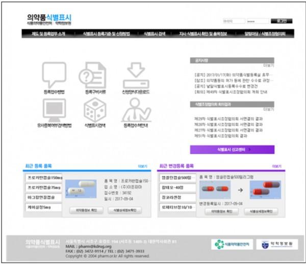 의약품식별표시 홈페이지 메인화면