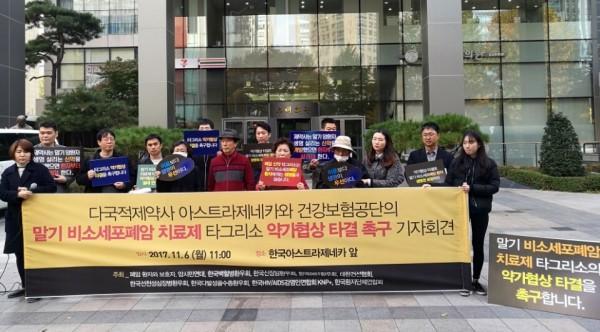 환자단체들의 타그리소 약가협상 타결 촉구 기자회견 전경