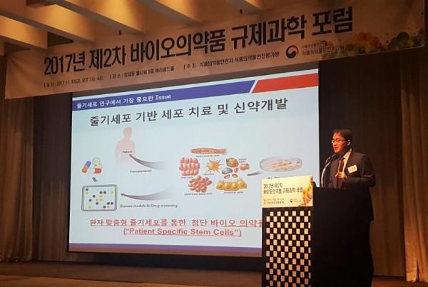 김종필 교수(동국대학교 의생명공학과)가 발표하고 있다.