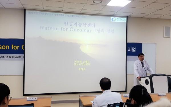 가천대 길병원에서 열린 IBM 왓슨 도입 1주년 심포지엄에서 백정흠 교수(대장항문외과)가 발표하고 있다.