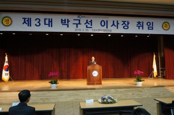 오송재단 박구선 제3대 이사장 취임식