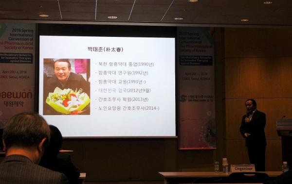 2018 대한약학회 춘계학술대회에서 박태춘 교수가 강의하고 있다.