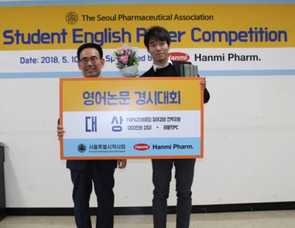 (왼쪽부터)김종환 서울시약사회장과 대상을 받은 유선민군