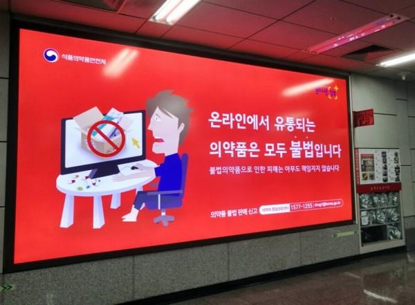 식약처 '불법의약품 판매 근절' 내용을 담은 지하철 역사 전광판 광고