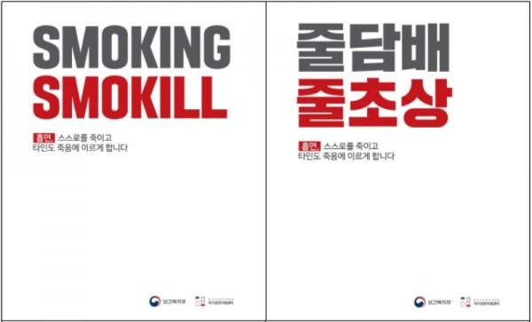 복지부 금연광고(흡연갑질 편) 온라인광고 샘플