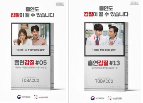 복지부 금연광고(흡연갑질 편) 옥외광고 샘플