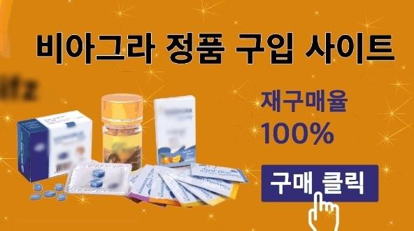 비아그라 불법판매 광고