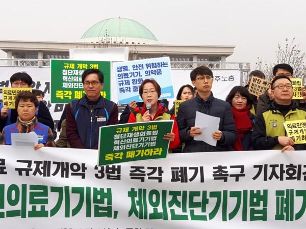 의료민영화 저지 무상의료운동본부의 3법 폐기 촉구 기자회견
