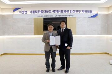 왼쪽부터 김영인 국제성모병원장, 엠랩 구의서 대표.