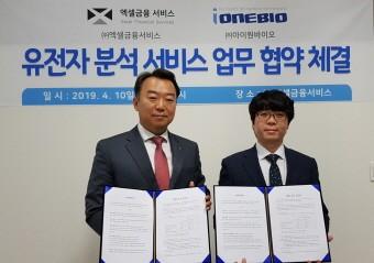 왼쪽부터 엑셀금융서비스 정원섭부사장, 아이원바이오 김민배 대표.