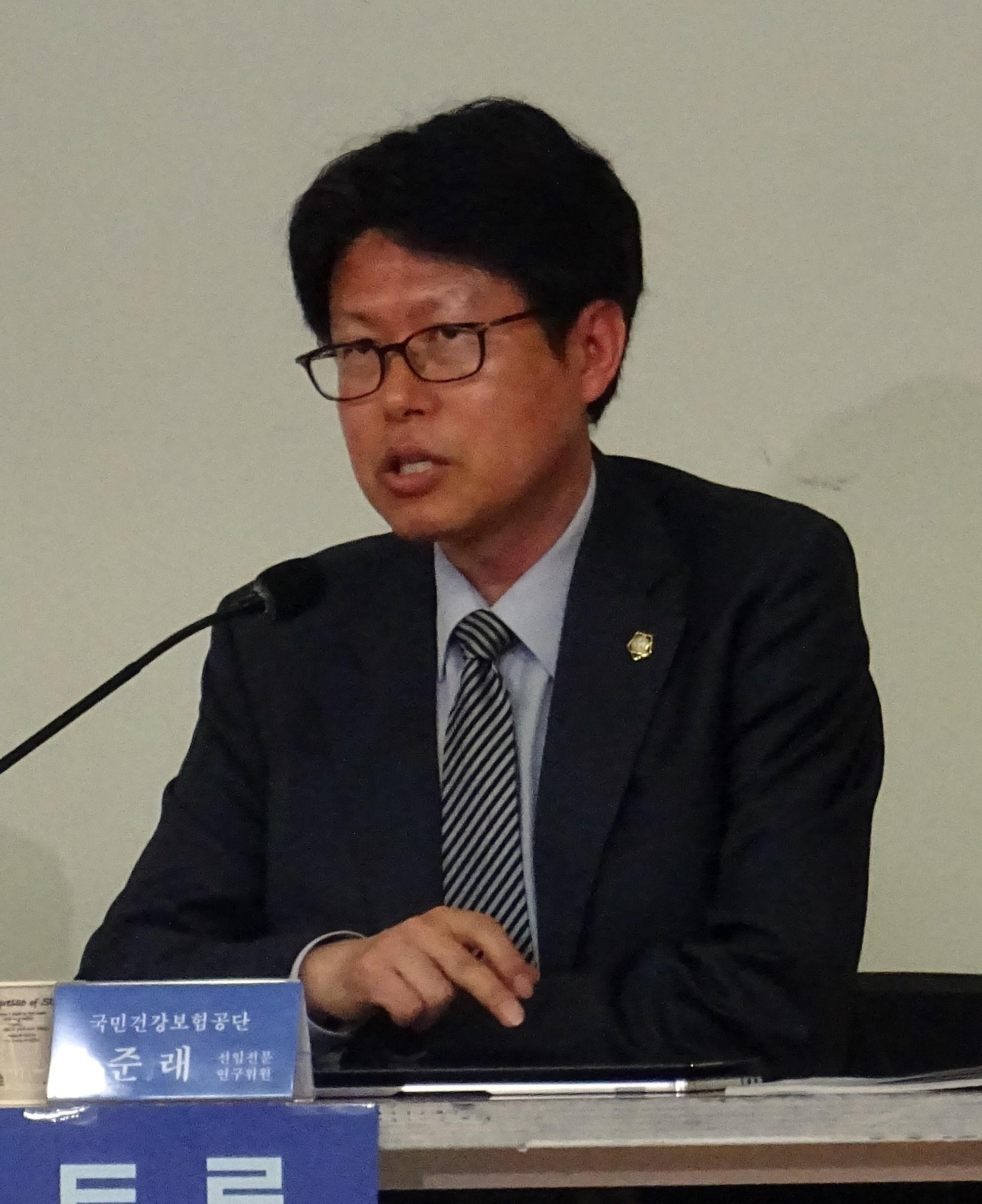 김준래 건보공단 연구원