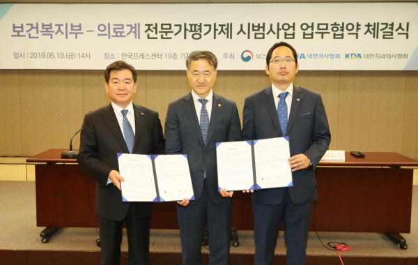 MOU 체결식(왼쪽부터 김철수 치협 회장, 박능후 복지부 장관, 최대집 의협 회장)