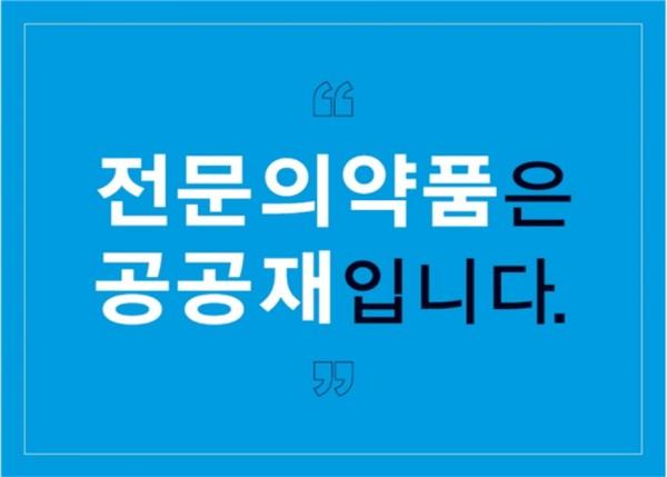 드라마 속 약국에 걸리게 될 정책홍보 포스터