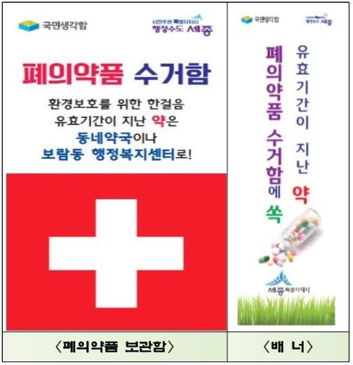 세종시 폐의약품 수거실험 폐의약품 보관함 디자인(왼쪽)과 광고배너