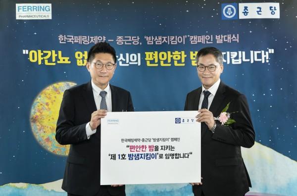 왼쪽부터 종근당 김영주 대표, 한국페링제약 최용범 대표