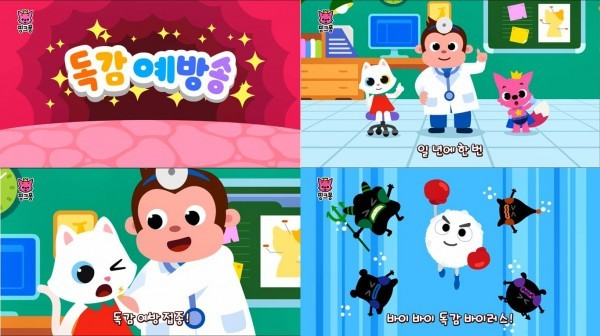 박씨그리프테트라의 핑크퐁 독감예방송