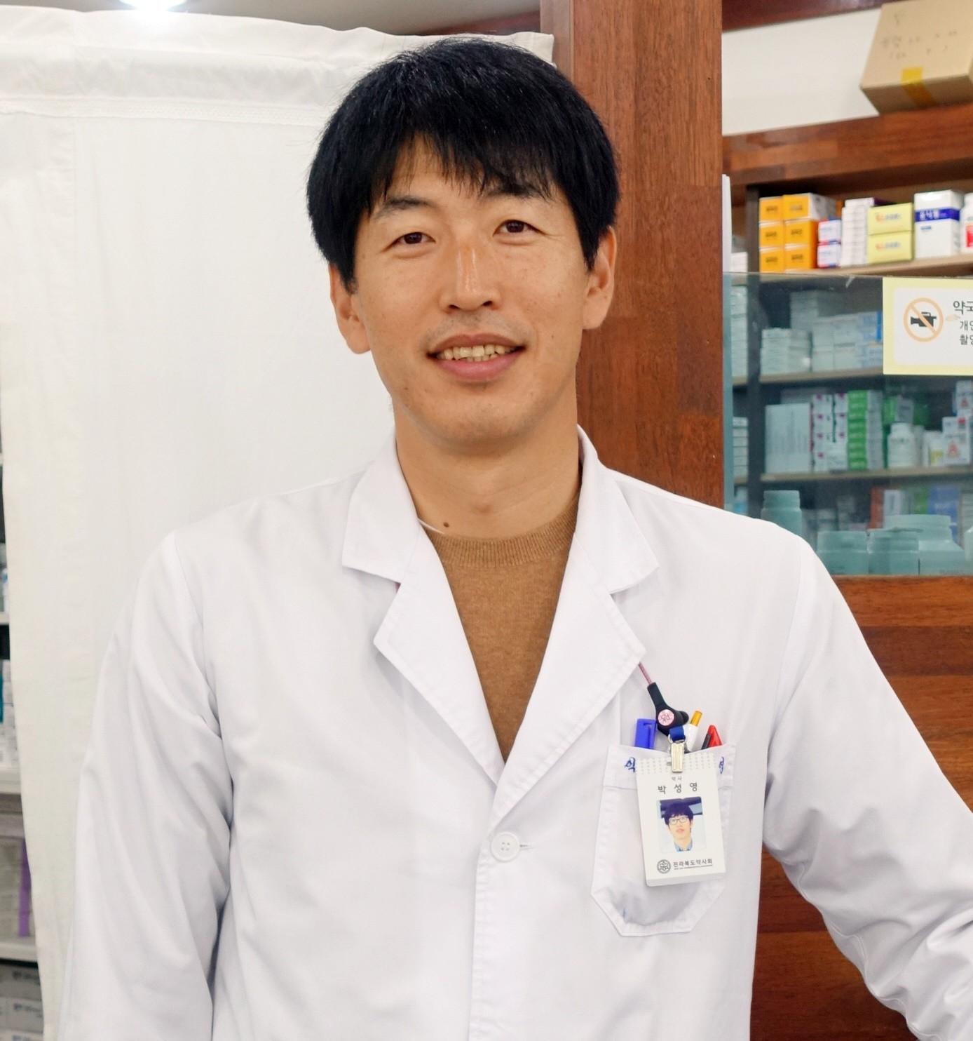 박성영 약사