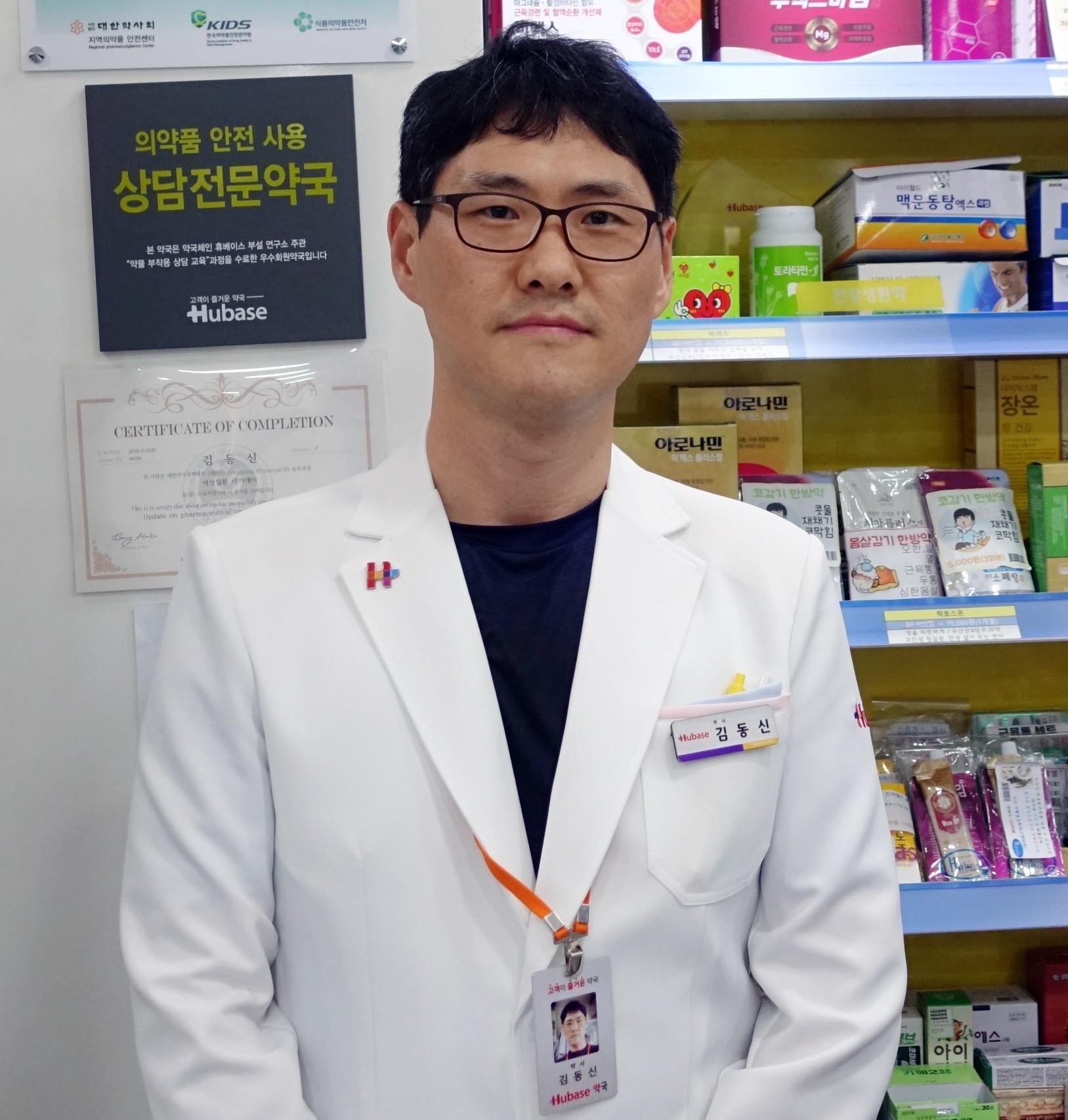 김동신 약사