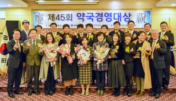제45회 약국경영대상 기념촬영
