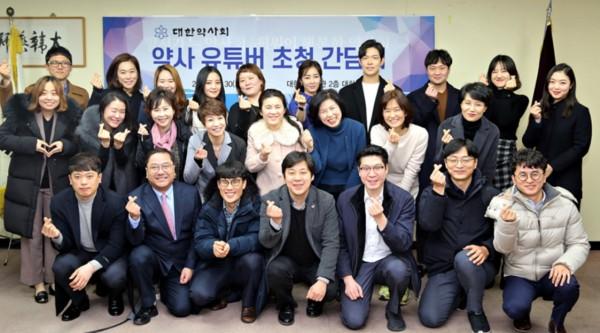 대한약사회 홍보위원회 임원들과 약사 유튜버
