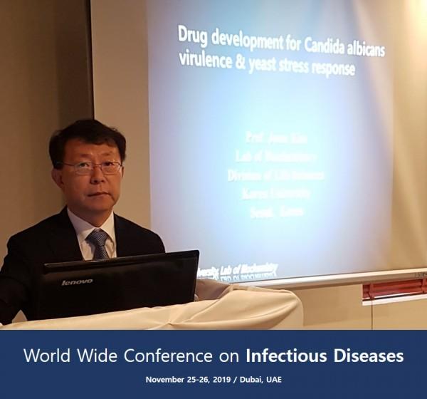 고려대 김준 교수가 신규 항진균제 개발 성공을 국제감염학회서 발표.하고 있는 모습.