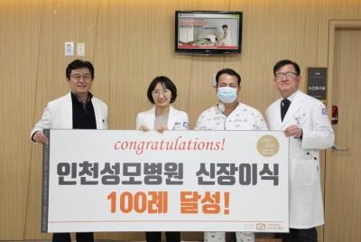 왼쪽부터 신장내과 신석준, 윤혜은 교수, 김영규 씨, 혈관이식외과 김상동 교수.
