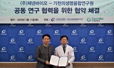 왼쪽부터 제넨바이오 김성주 대표, 길병원 이대호 연구기획단장.