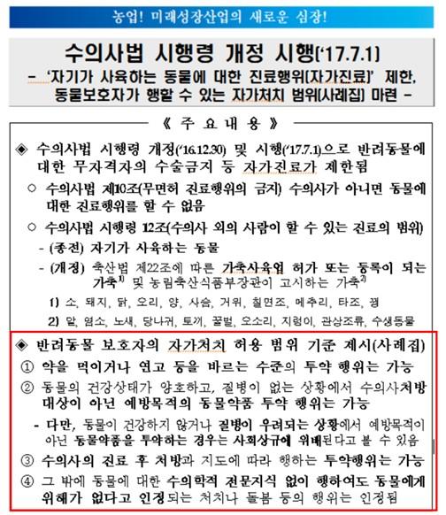 2017년 개정된 수의사법 시행령 개정 보도자료