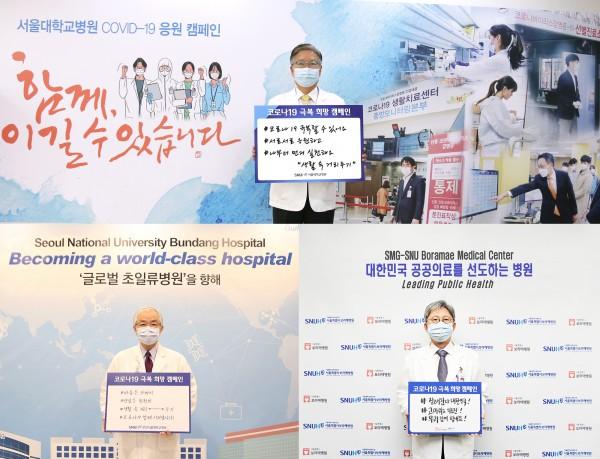 (위)김연수 서울대병원장(아래 왼쪽부터)백롱민 분당병원장, 김병관 보라매병원장