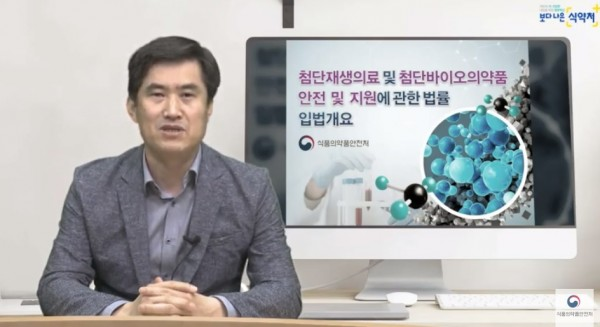 바이오의약품정책 신준수 과장